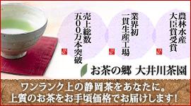 ワンランク上の静岡茶をあなたに。上質のお茶をお手頃価格でお届けします!大井川茶園