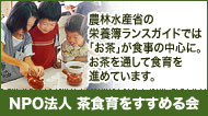 NPO法人 茶食育をすすめる会